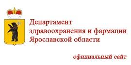 Департамент здравоохранения