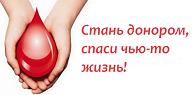 Областная станция переливания крови